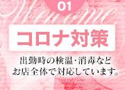 安心安全高収入の老舗『創業20年』の実績!!