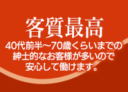 錦トップクラスの広くて綺麗なお部屋で完全個室待機OK!!