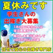 Diva 風俗出稼ぎ専門店