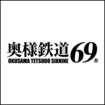 奥様鉄道69(東海)