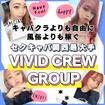 Vivid Crew 梅田店