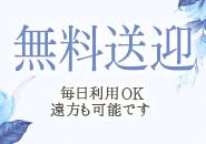 ◎各種ボーナス・ランクアップ制度でどんどん収入アップ!!初心者でも日給10万円オーバーが続出してます。