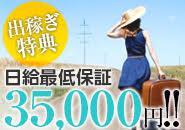 出稼ぎさん大歓迎!!日給最低保障35,000円!!