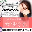 浜松人妻デリヘル AV女優プ...