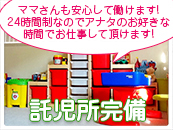 【託児所完備】          ■全店、託児所と提携してます☆      ■24時間女性スタッフが受付☆    ■お気軽にお問い合わせください☆