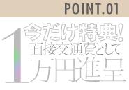 【今だけ】面接交通費①万円を面接者全員にプレゼント致します(*^^*)