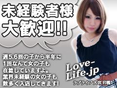 在籍300人以上!系列7店舗!関東最大級ラブライフグループ!