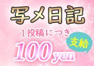 面接に着て頂いた方へ全員に交通費 ¥5.000- を支給しております。