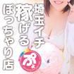 ぷよステーション大宮店