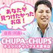 Chupa Chups(チュ...