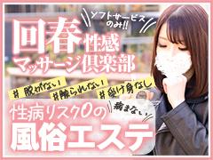 """<a href=""""http://www.ikebukuro-work.net/work_info.html"""">全国展開している日本最大規模の風俗エステグループ</a>です☆<br /><br />新たにお仕事を探す時はどんなお仕事でも不安は付き物です。<br />嘘のない求人広告を書き、気持ち良く働いてもらいたい!<br />そして、不安を少しずつ一緒に解消させてほしい!<br />そんな熱い思いで作ったお店が日本最大規模の風俗エステグループ「回春性感マッサージ倶楽部」です。<br /><br />在籍女性が「安心・安全・楽しく」働く事が出来る環境をご用意させて頂きます!<br />求人内容に「嘘・偽り」は一切ありません!<br />"""