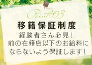 古川エリア以外のお店で現在働かれている女の子は掛け持ちでのお仕事も大丈夫です。今のお店といろいろと比べて頂ければと思います。勤務日時も女の子の都合に合わせて勤務してください。