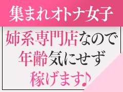 お問い合わせ<br />LINE ID zealkokura<br />◆当店は会員制のお店になります◆<br />・お客様には会員登録していただいております。<br />紳士的なお客様ばかりですのでとても仕事がしやすく、安定したお給料をお約束できます。<br />・マナーの悪いお客様は受付でシャットアウトしておりますのでご安心ください。<br />・日給保証もありますよ♪