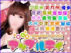 "☆LINEから採用で3万円☆<br />☆プレゼント開催中です☆<br />詳しくはコチラをご覧下さい↓<br /><a href=""http://work.ap-tea.jp/201407/event.php?id=2"">http://work.ap-tea.jp/201407/event.php?id=2</a>"