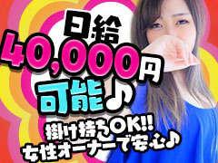 【女性オーナーのお店】熊本で一番働きやすいと噂のお店です!<br />当店の女性からの声も 『安心して働けそう(全然コワくなかった)』<br />『スタッフが信頼できる』『待機場所の居心地がイイ♪』など安心がいっぱいです♪