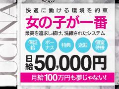 【間違いなく神戸で一番稼げるデリヘル!】<br />バック率も神戸最大!全国30店舗以上展開するクラブルキナは電話の鳴りが違います。<br /><br />女の子第一主義を追求し続けるルキナは神戸一の待遇に自信を持っています。<br />一日だけの体験入店でも構いません、まずはお気軽にご連絡ください。<br /><br />「ルキナで働いてよかった。」<br />いつの日か最終勤務日が来た時、必ずこの声を聞けるよう、<br />ルキナは少しでも働きやすい環境、給与体系を実現していきます。