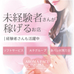 AROMA FACE