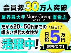 知名度抜群!『新宿エリア』No1を目指します!!