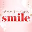 デリバリーヘルス smile