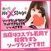 虎の穴 Nex Stage