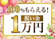 写メ日記のアクセスランキングで月に一度2万円のボーナスを支給しております!新人さんは必然的にアクセスが跳ね上がるため、皆様入店された次の月にはボーナスGET!その他 各種マスコミ手当てもあります♪入店の特典と致しましては、面接交通費が出るのと、1万円の祝い金(先着順)が出ます^^こちらは上記の保証とは全く別のものなので、もし良かったら体験入店に来てください♪