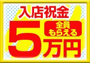 【緊急募集につき全員に入店祝金5万円支給】