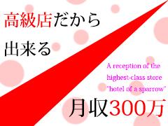"""入店の流れを説明しますね。<br /><br />1、まずはお店に電話やメールなどで、質問してみましょう。社長やスタッフが丁寧にお答え致します。不安要素は何でも聞いて下さいね。<br /><br />電話 058-274-7188 <br /> メール <a href=""""mailto:kanazu.suzumenoyado@gmail.com"""">kanazu.suzumenoyado@gmail.com</a> (ドメイン指定されてる方は解除してくださいね)<br /> LINE ID suzumenoyado<br /><br />2、面接してみようと思ったら、電話やメールなどで、面接をお願いしましょう。基本的にいつでも大丈夫なので、貴女の御希望日時をお伝えください。<br /><br />3、面接日、岐阜駅に着いたら、お店に電話してください。スタッフがすぐに車で迎え行きます。<br /><br />4、面接は女性社長と1対1の個室でします。明るく笑いのある面接なので、緊張しないで来てください。<br /><br />5、デビューする日が決まりましたら、その前に一回お店に来ていただきます。性病検査、講習、撮影の為です。検査代はかかりますが、撮影代、講習代は一切お金はかかりません。講習は女性社長が優しく教えますので、男子スタッフ等に裸を見られることは絶対ありません。<br /><br />6、そして、デビュー!!<br /><br />という感じの流れになります。"""