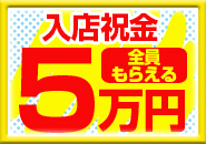 【緊急募集につき           全員に入店祝金5万円支給】