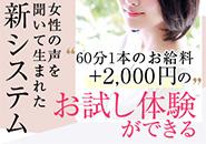 関西大型グループ店の為圧倒的な集客率!!!