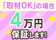 取材OKの女の子は4万円保証!!