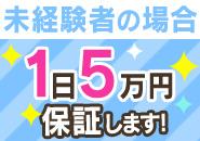 未経験の方には5万円保証致します!! 奮ってご応募ください。