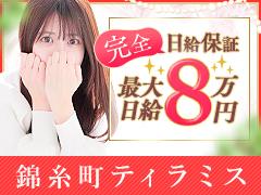 錦糸町エリア随一の素人イメクラ!首都圏36店舗展開の大型グループが経営するお店だからとっても安心です。普通の女の子たちが活躍中!<br />