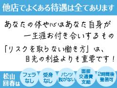 """はっきり申しまして、どこの風俗店を選ばれても、待遇に大きな違いはありません!<br /><br />他店にある待遇は、ほぼ全てあります(あえて記載をしていないだけ)<br /><br />しかし、当店にしか出来ないことがあります!<br /><br />それが『<a href=""""http://www.girlsheaven-job.net/9/kaishun_seikan_matsuyama/blog/"""">手コキで日給3万円を稼げるエステ</a>』であるということ<br /><br />フェラや指入れなど一切なし!パンツを履いたままの接客!体のリスクなしに、しっかりと稼げる全国展開のエステ店は『回春性感マッサージ倶楽部』以外に存在しません<br /><br />⇒<a href=""""http://www.girlsheaven-job.net/9/kaishun_seikan_matsuyama/blog/"""">店長ブログ</a> ←クリック"""