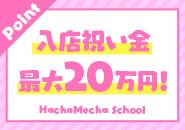 LINEの応募もOKです★ID検索は→hachamecha0625