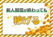 今なら100万円保証パック付き! ◎1日稼ぎは4~10万円(6~8時間待機) 毎日多くのお客様にご利用いただいているお店ですので、 稼げない…ということは絶対にありません!!