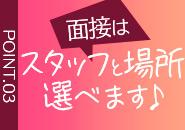 体験入店キャンペーン中!!1週間全額バックで稼げるよ!!