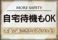 支援金10万円保証いたします★