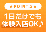 新潟県内一真面目なスタッフが勢揃いです!どこよりも真面目な営業方針、見た目からも一般の会社員と何も変わりません!従来の風俗店定員の様な方は一人もおりません。どこよりも真面目で親切、丁寧な対応をお約束致します。