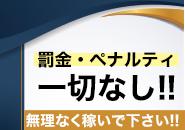 40~59歳GROUP店アリ!