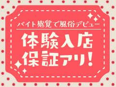 1日平均接客数も3本~4本!! <br />イベント時も変わらず60分7,000円~!!