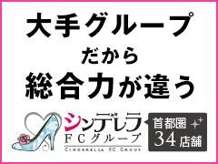 日本でも有数の大手風俗店グループ(35店舗経営)シンデレラFCグループの素人イメクラ五反田店。素人店ならではの分かりやすく簡単なお仕事内容で入店した初日から高収入確実です。入店してから目標達成まで安定して稼ぎ続けられる環境を整えています!
