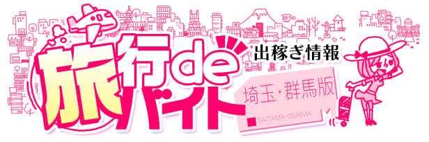 旅行でバイト埼玉版
