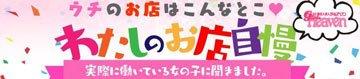 東京の初心者特集