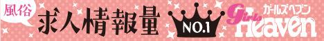 大阪の風俗求人|ガールズヘブン