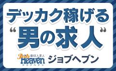 ジョブヘブン 東京 高収入男性求人