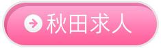 秋田で探す!!【求人特集】