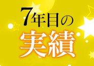 札幌店は今年5月で8年です♪老舗ならではの安心感♪