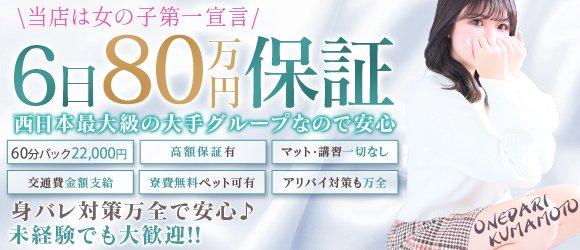 おねだり本店 熊本