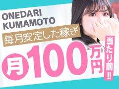 おかげさまでヘブンネット大手ランキング上位 編集部稼げるお薦めお店 【九州熊本・女性支持率No,1】を獲得致しました★ありがとうございます( ^ω^ )<br />☆入店1カ月寮費無料など多彩な待遇をご用意してます。☆<br />さらにガールズヘブン限定高額保証10日120万円完全保証致します<br />当店の新人さん平均日給は『95,000円』です。これを下回ることはよっぽどありません!「ほんとですか?」そう思われた方、是非1度お話だけでも聞きにいらしてください(*´∀`*)詳しくお伝え致しますよ♪それで納得されなければそこまでだと思っております!それくらい自信があるのです★当店の求人のモットーは「ウソのない求人広告」ですので!それが少しでも伝わればとブログも更新中でございます。<br /><br />【面接方法の色々】<br />①九州各地に出張面接でお伺いします。<br />②面接交通費支給致します。<br />③簡単な写メール面接も行なっております。<br />お好きな方法でご応募お待ちしております★