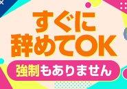 日給保証8万円